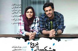 «خشکسالی و دروغ» از هفتم مهر ماه در سینماها