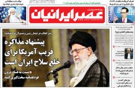 صفحه نخست روزنامه های سراسری پنجشنبه ۶ تیر