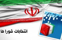 آشنایی با قوانین، وظایف و انتخاب شوراهای اسلامی شهر و روستا و انتخاب شهرداران
