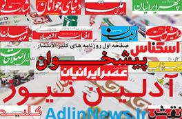 صفحه اول روزنامه های ۲۱ بهمن ۱۳۹۹