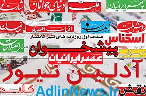 صفحه نخست روزنامه های سراسری کشور چاپ ۳۱ تیر ۱۳۹۸