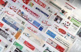 صفحه اول روزنامه های سراسری کشور چهارشنبه ۱۹ تیر ۱۳۹۸