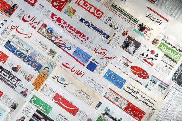 صفحه نخست روزنامه های سراسری سه شنبه ۱۸ تیر ۱۳۹۸