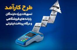 پذیرندگان POS فروشگاهی بانک تجارت در طرح کارآمد تسهیلات دریافت می کنند
