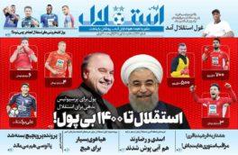 دویست و چهل و هفتمین شماره «آوای استقلال» منتشر شد