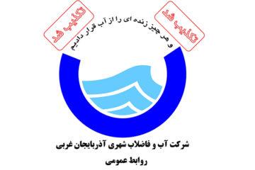 شایعه خبر دستگیری مدیرعامل شرکت آب و فاضلاب شهری آذربایجان غربی تکذیب شد