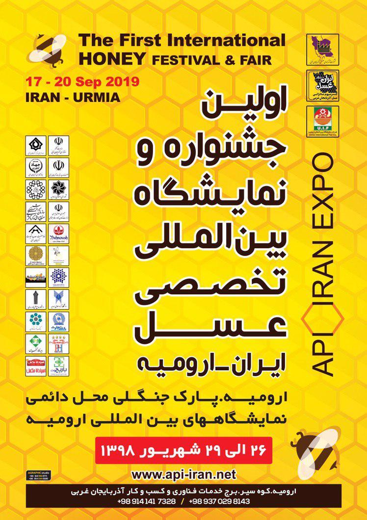 اولین نمایشگاه بین المللی عسل ارومیه