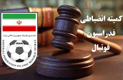 کمیته انضباطی فدراسیون فوتبال