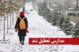 اطلاعیه تعطیلی مدارس ارومیه و آذربایجان غربی در شیفت بعد از ظهر یکشنبه ۲۹ دی