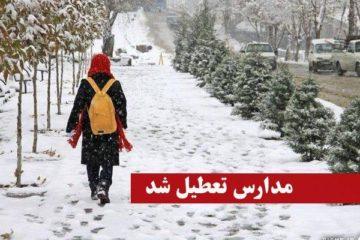اطلاعیه تعطیلی مدارس ارومیه و آذربایجان غربی یکشنبه ۲۹ دی
