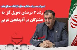 رشد ۳ درصدی تحویل گاز به مشترکان در آذربایجان غربی