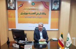 پرداخت تسهیلات قرض الحسنه بدون کارمزد توسط بانک قرض الحسنه مهر ایران برای اولین بار در شبکه بانکی کشور