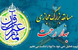 مسابقه بزرگ بهار رحمت برای دانش آموزان و فرهنگیان آذربایجان غربی برگزار می شود