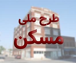 ثبت نام مسکن ملی در ۱۷ استان از فردا ۱۹ اسفند شروع می شود + شروط جدید