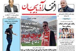 هفتاد و هفتمین شماره «افتخار آذربایجان» منتشر شد