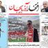 هفته نامه افتخار آذربایجان