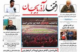هفتاد و هشتمین شماره «افتخار آذربایجان» منتشر شد