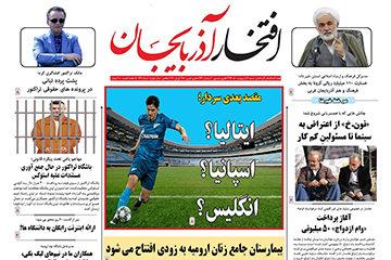 هفتاد و نهمین شماره «افتخار آذربایجان» منتشر شد