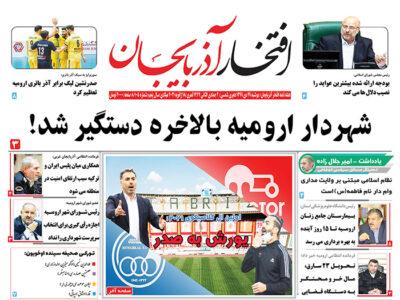 یکصد و پنجمین شماره هفته نامه «افتخار آذربایجان» منتشر شد