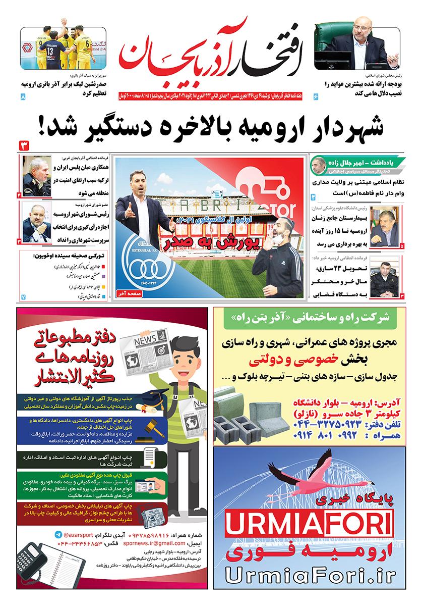 صفحه اول هفته نامه افتخار آذربایجان شماره 105