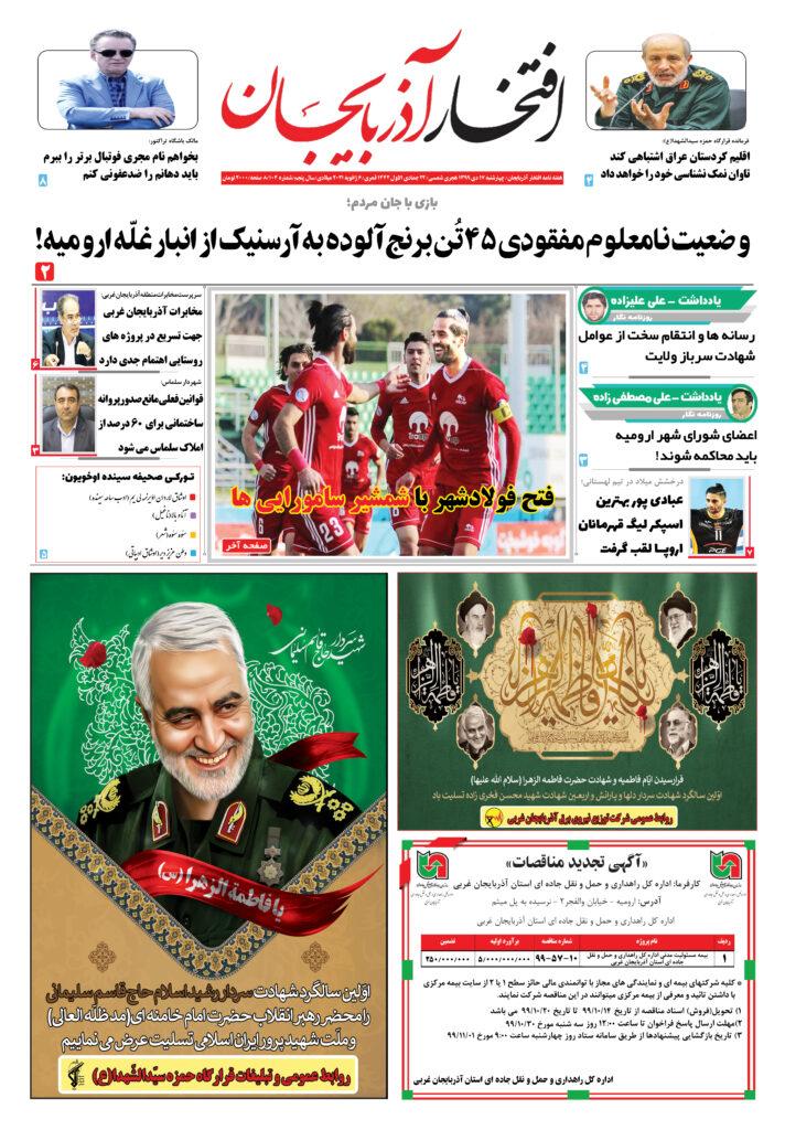 صفحه اول هفته نامه افتخار آذربایجان شماره 104