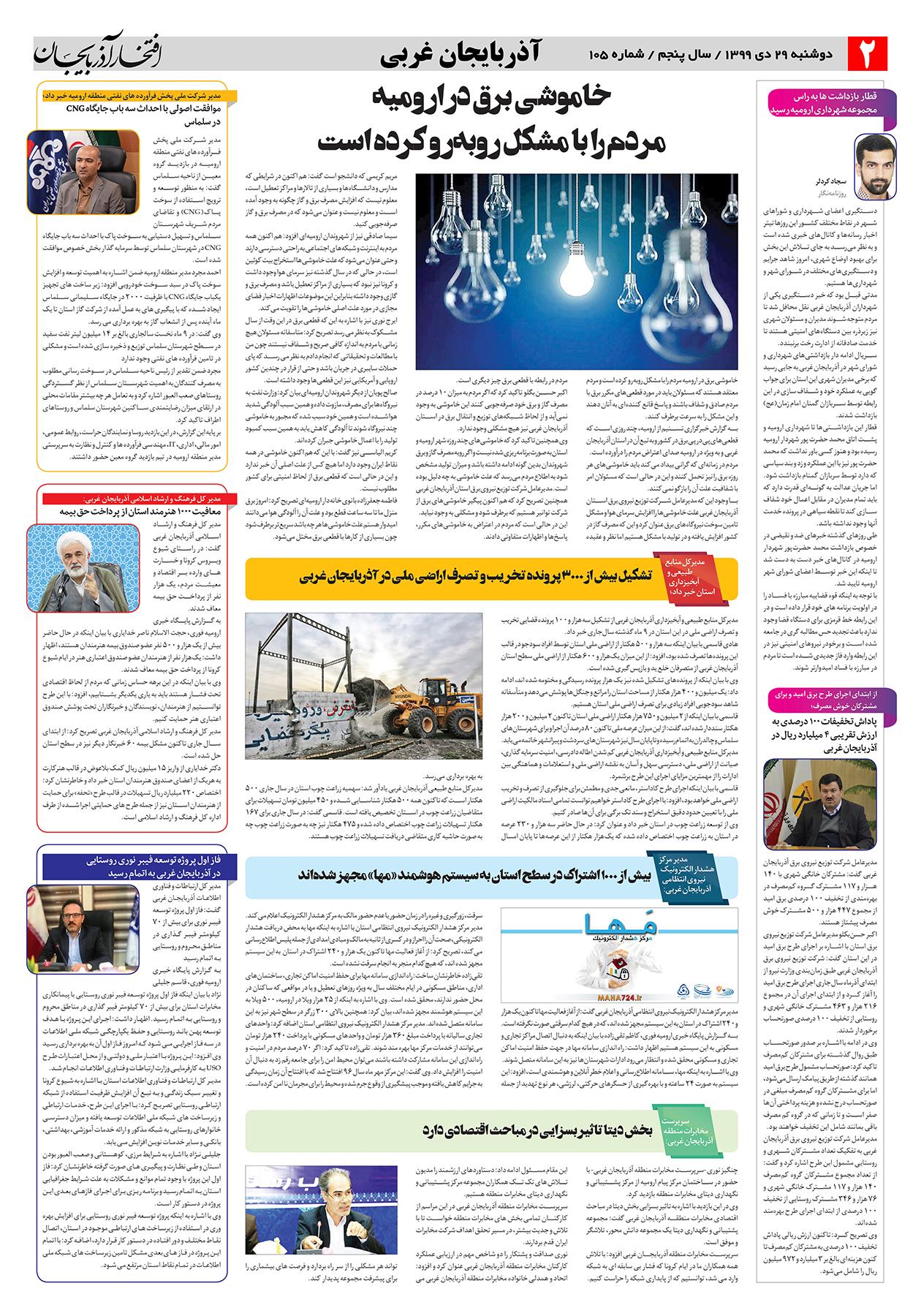 صفحه دوم هفته نامه افتخار آذربایجان شماره 105