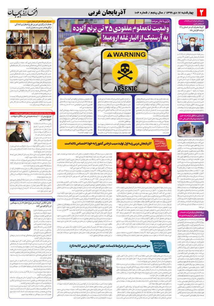 صفحه دوم افتخار آذربایجان شماره 104