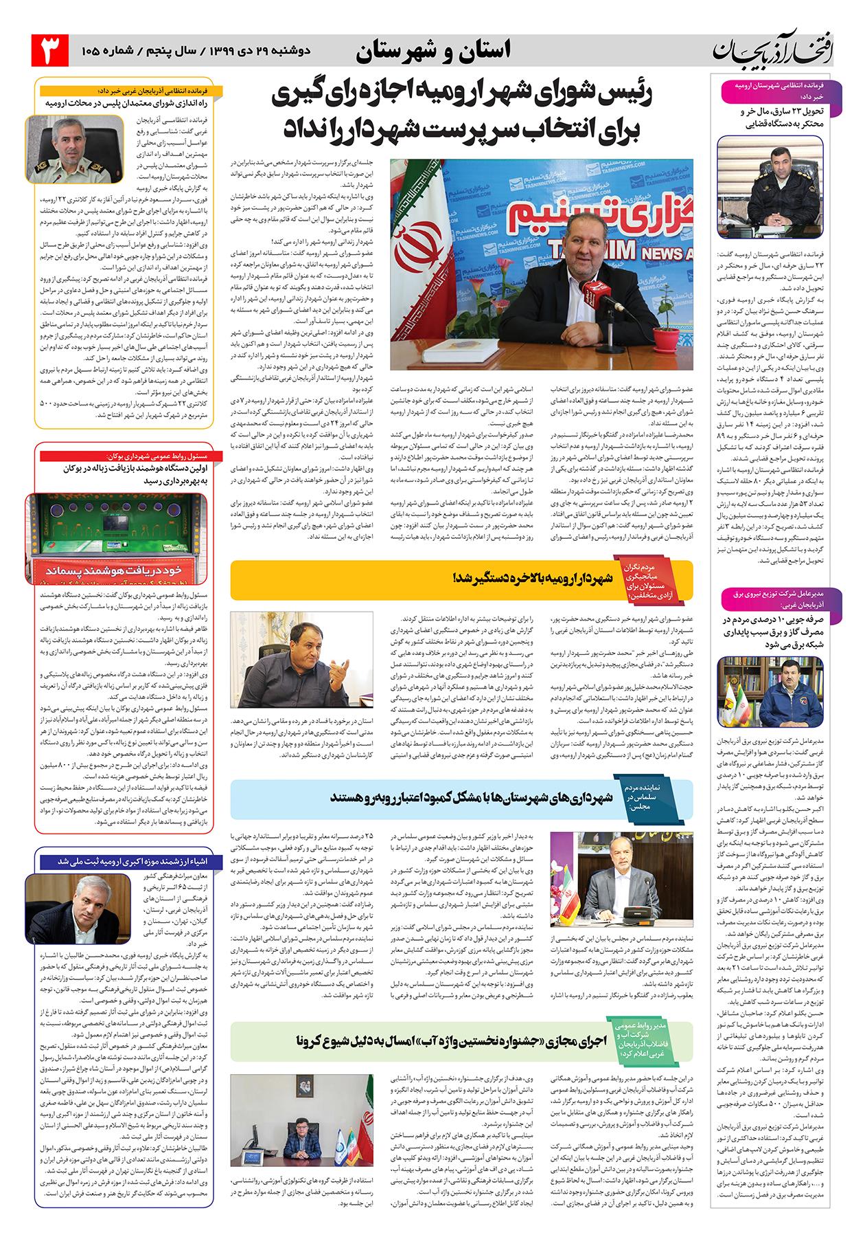 صفحه سوم هفته نامه افتخار آذربایجان شماره 105