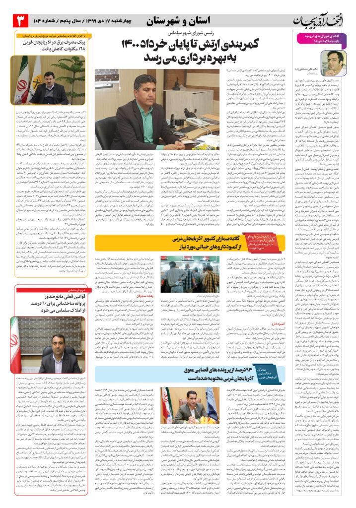 صفحه سوم هفته نامه افتخار آذربایجان شماره 104