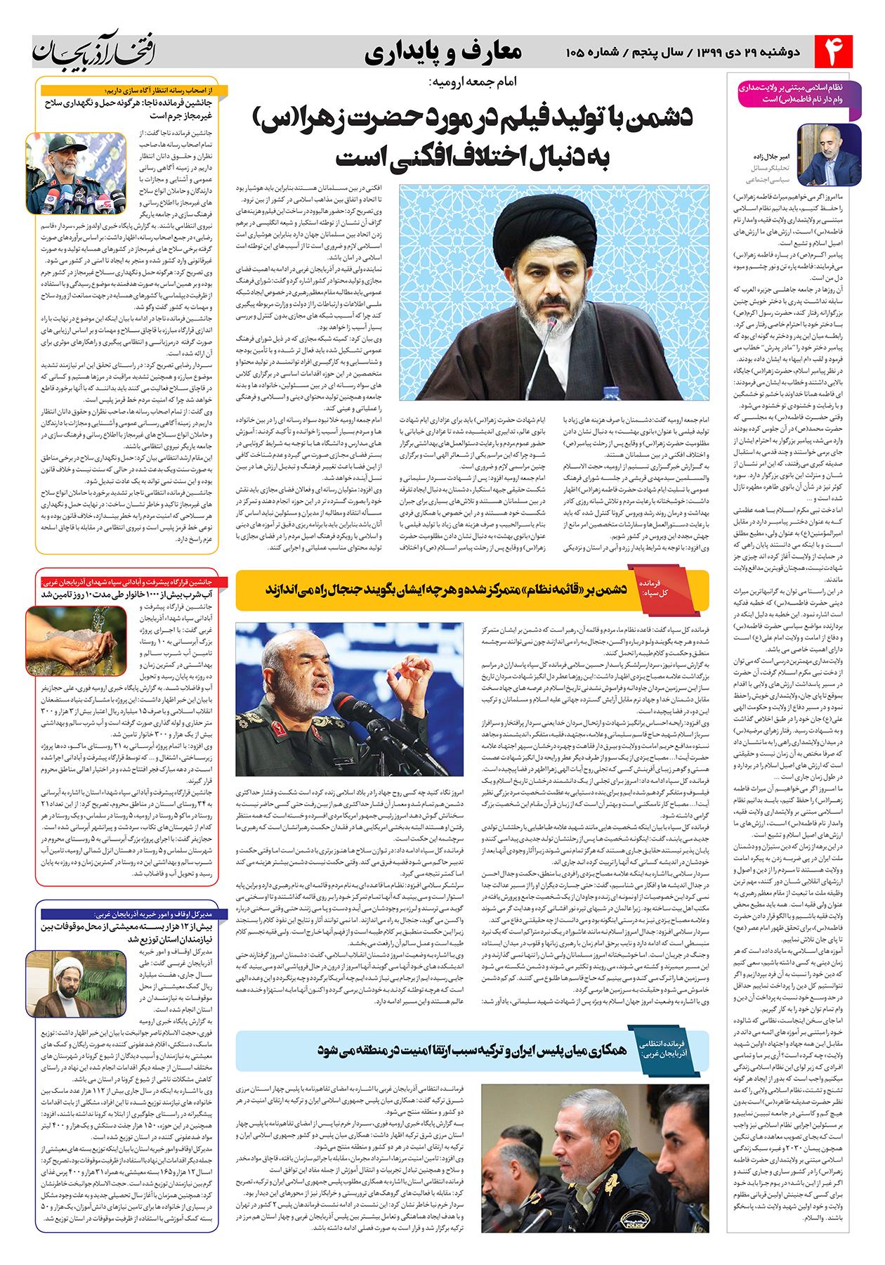 صفحه چهارم هفته نامه افتخار آذربایجان شماره 105