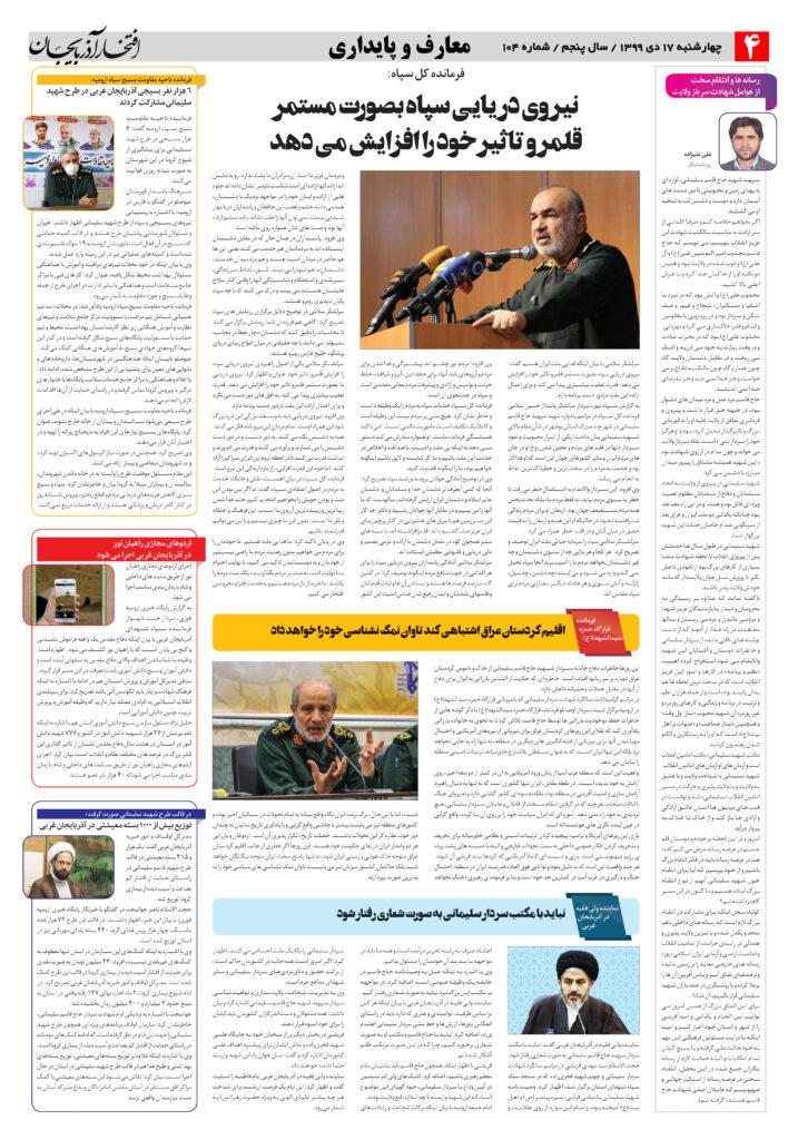 صفحه چهارم هفته نامه افتخار آذربایجان شماره 104