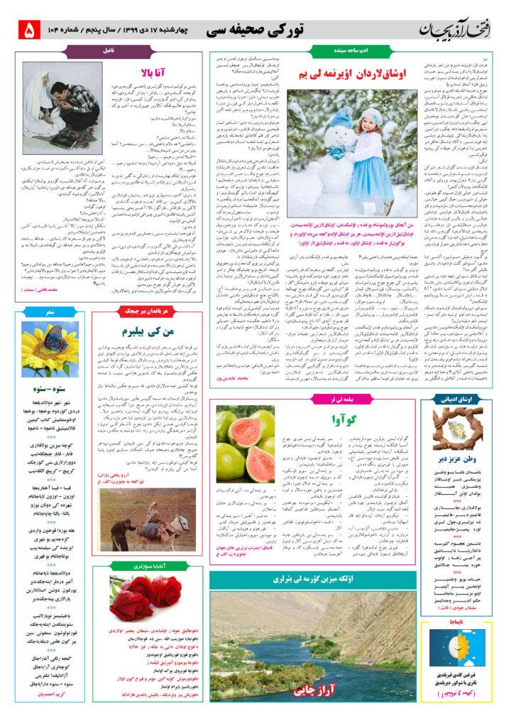 صفحه پنجم هفته نامه افتخار آذربایجان شماره 104