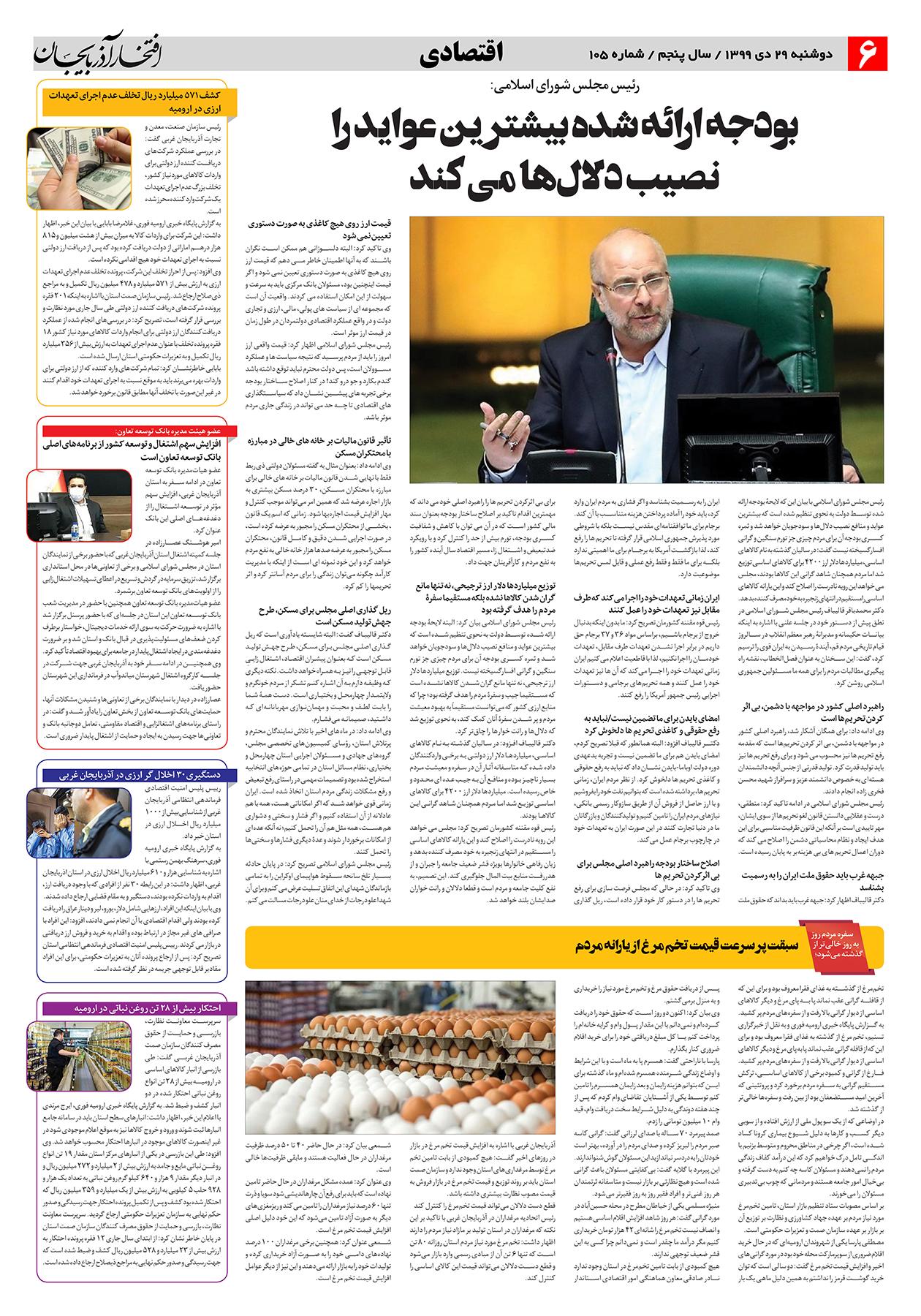 صفحه ششم هفته نامه افتخار آذربایجان شماره 105