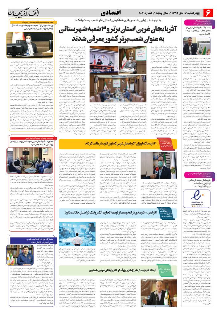 صفحه ششم هفته نامه افتخار آذربایجان شماره 104