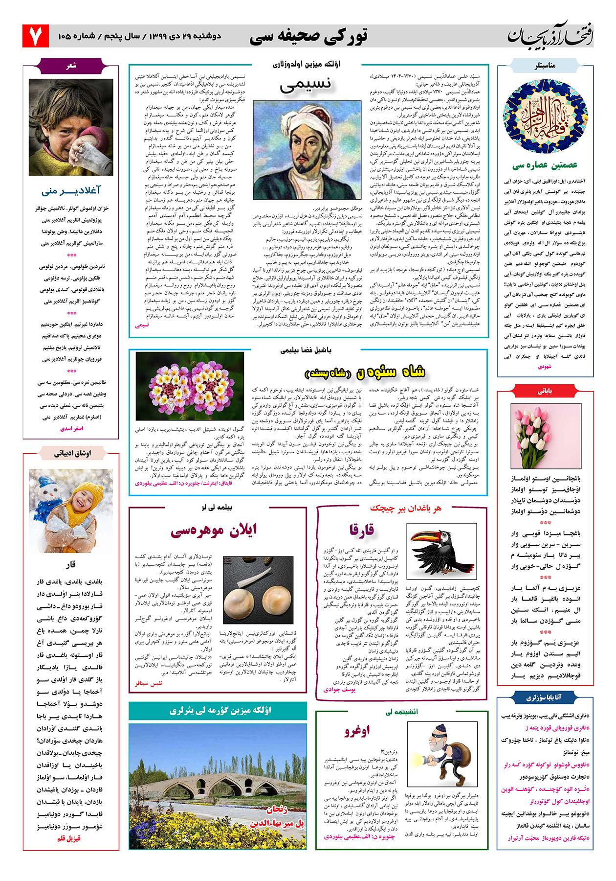 صفحه هفتم هفته نامه افتخار آذربایجان شماره 105