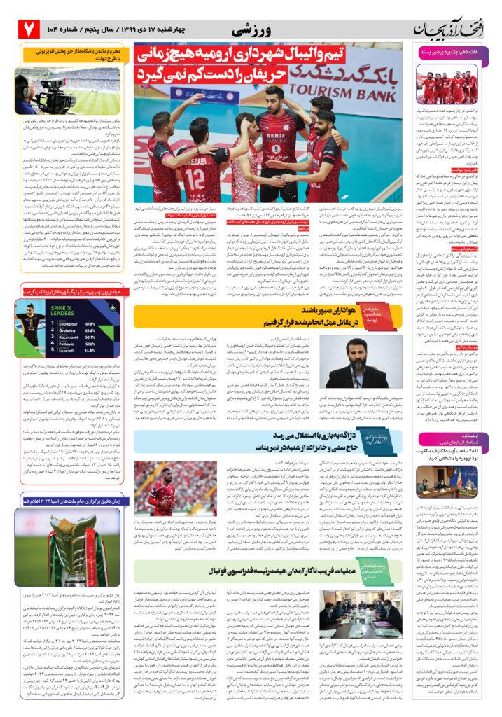 صفحه هفتم هفته نامه افتخار آذربایجان شماره 104
