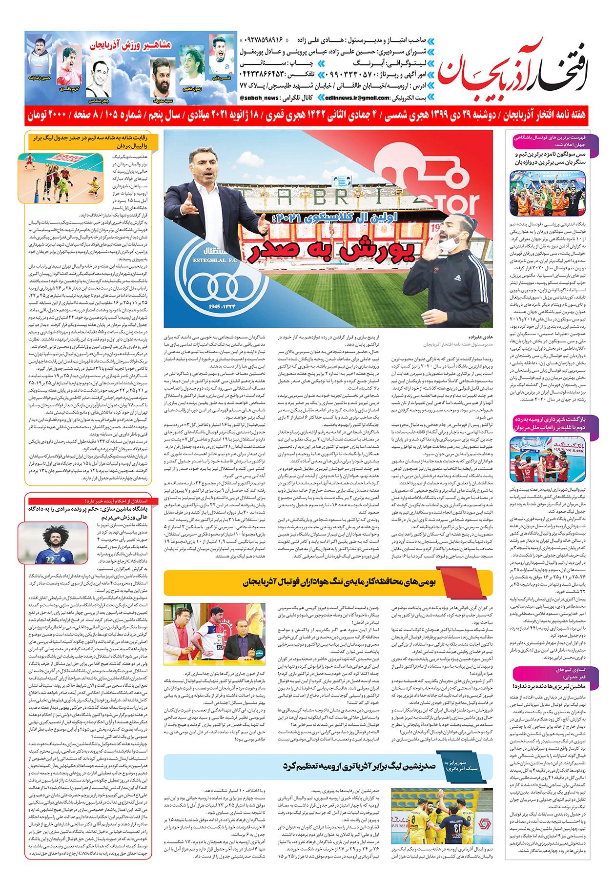 صفحه آخر هفته نامه افتخار آذربایجان شماره 105
