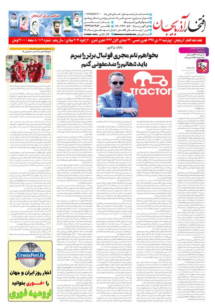 صفحه آخر هفته نامه افتخار آذربایجان شماره 104