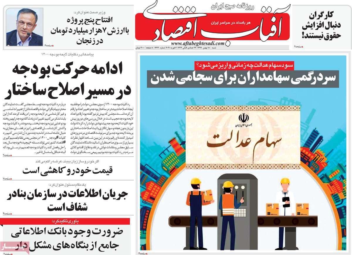 روزنامه آفتاب اقتصادی 18 بهمن