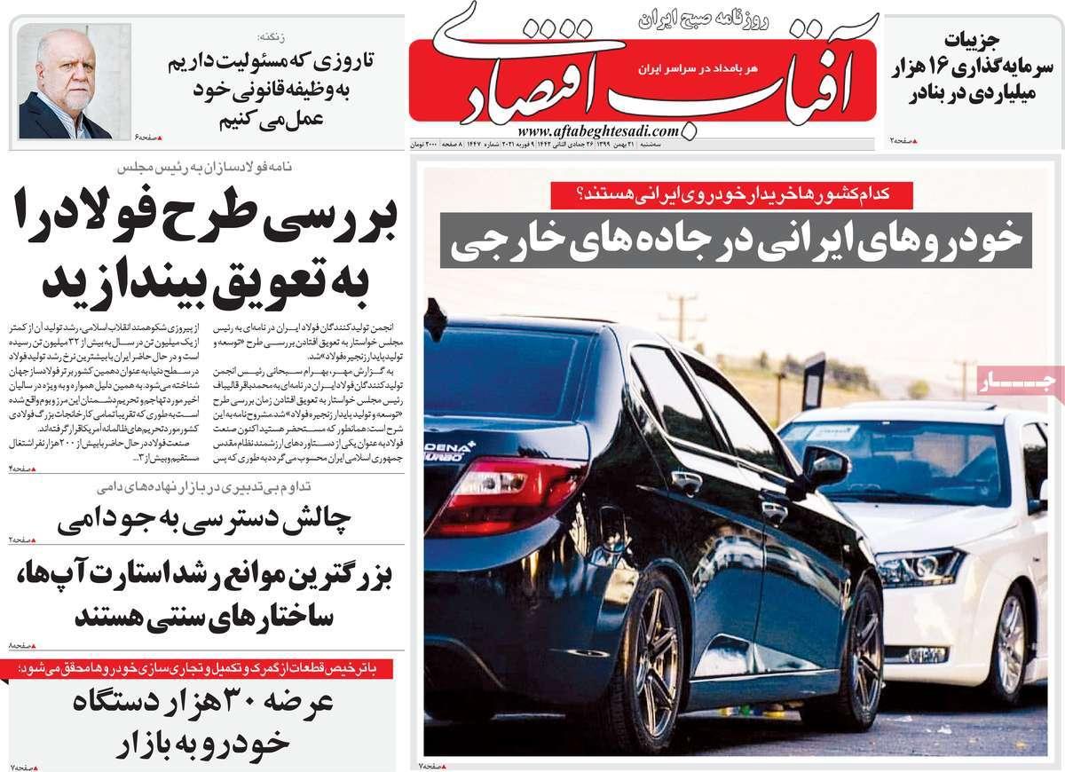 صفحه اول روزنامه آفتاب اقتصادی 21 بهمن 99