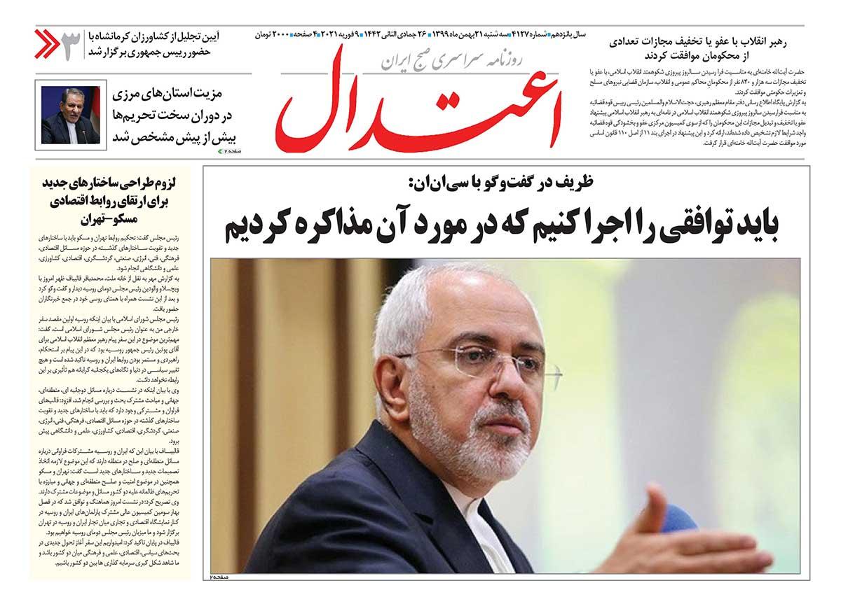 صفحه اول روزنامه اعتدال 21 بهمن 99