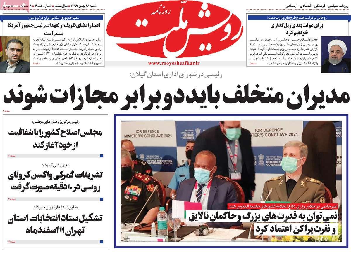 روزنامه رویش ملت 18 بهمن