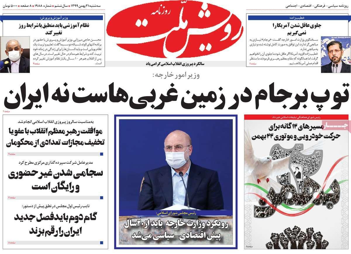 صفحه اول روزنامه رویش ملت 21 بهمن 99