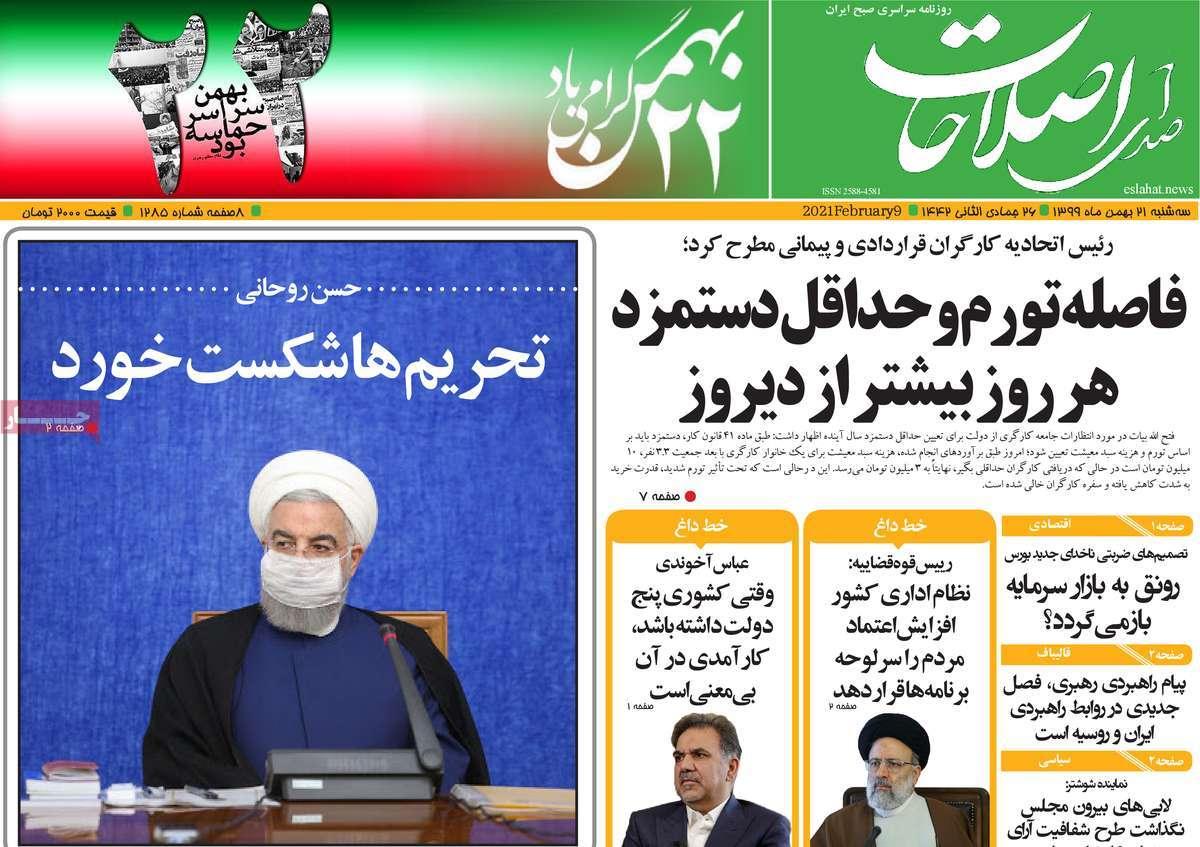 صفحه اول روزنامه صدای اصلاحات 21 بهمن 99