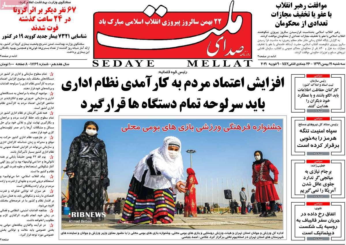 صفحه اول روزنامه صدای ملت 21 بهمن 99