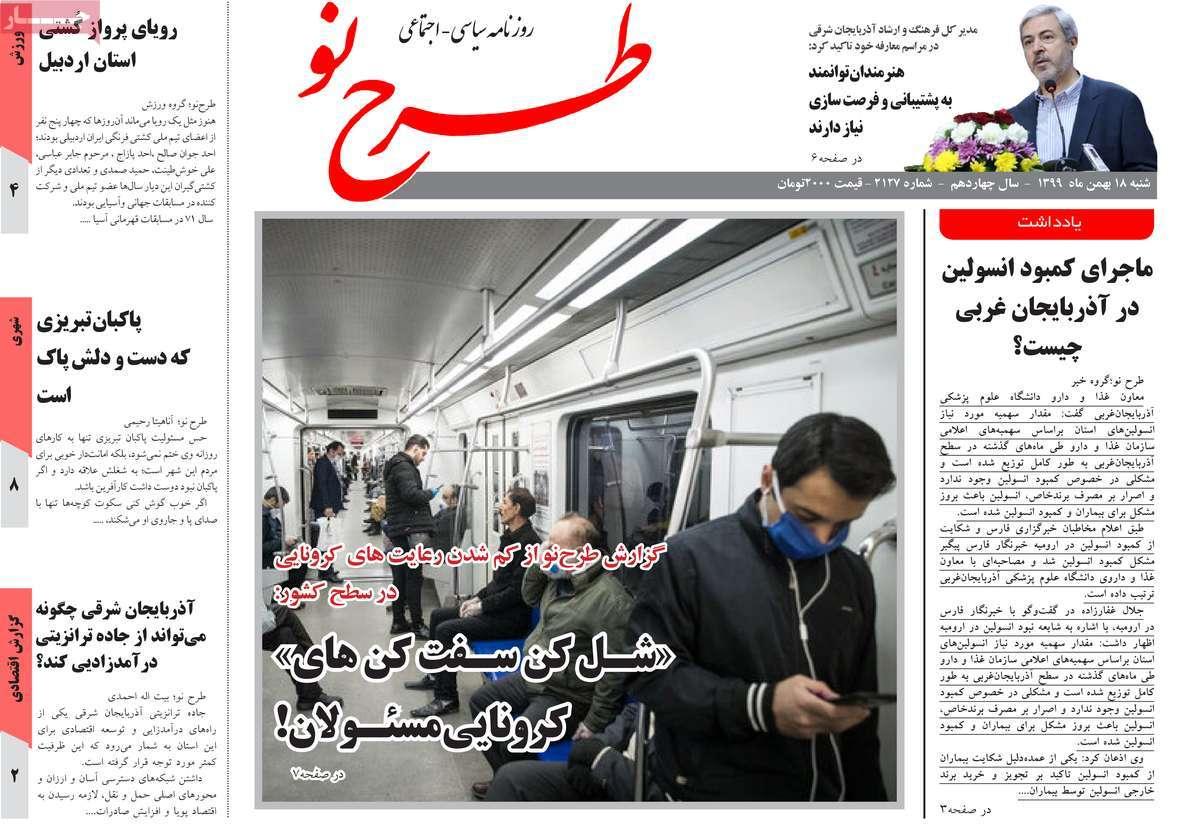 روزنامه طرح نو 18 بهمن