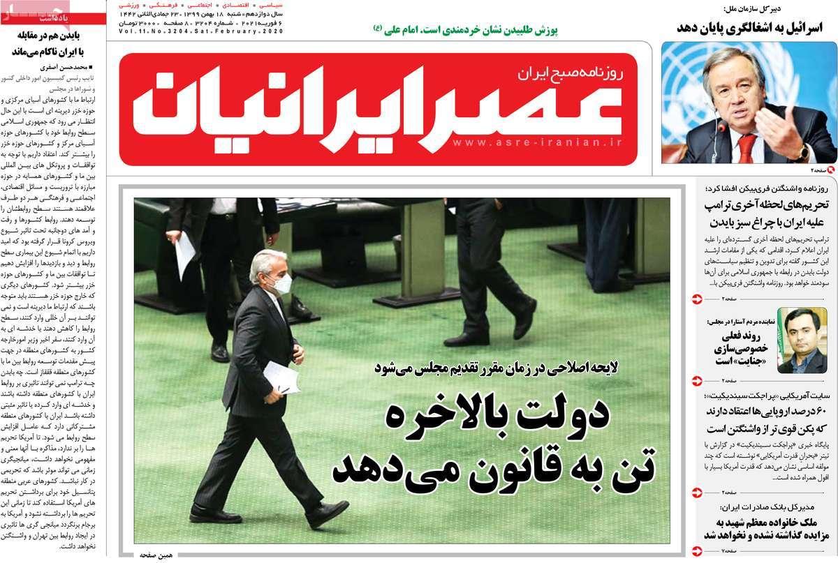 روزنامه عصر ایرانیان 18 بهمن