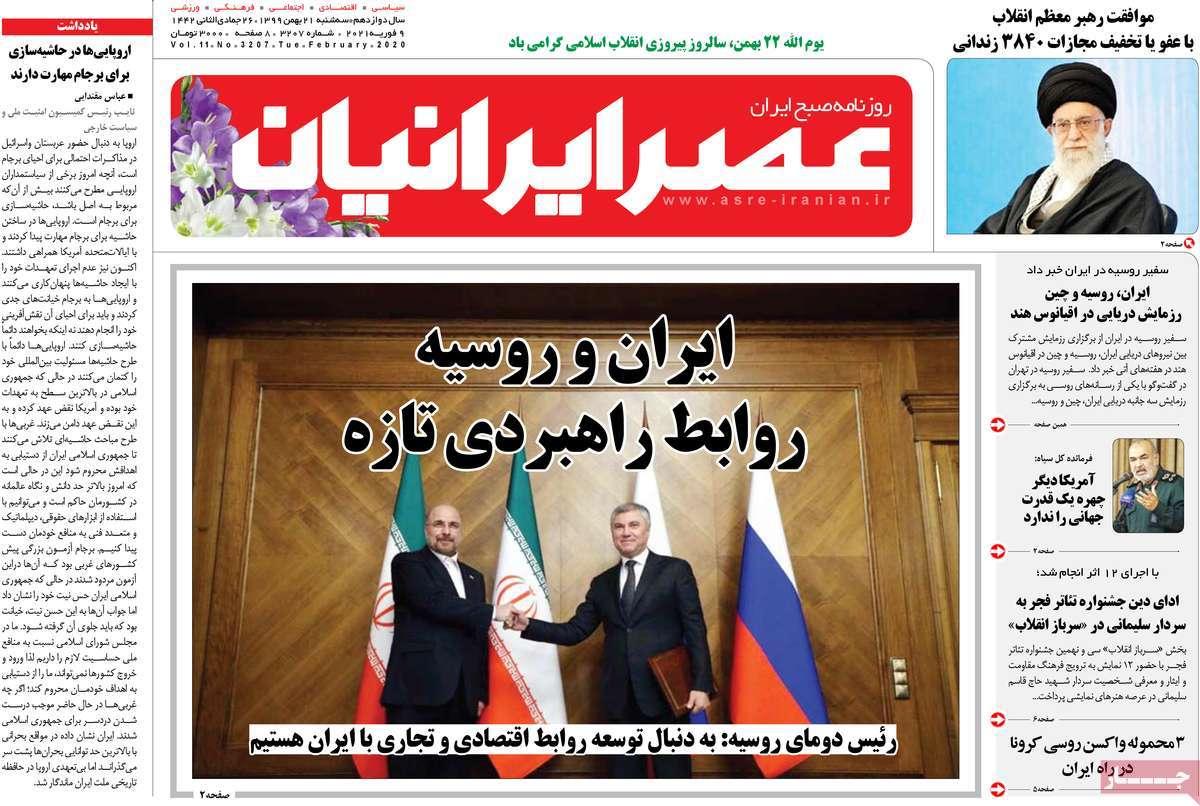 صفحه اول روزنامه عصر ایرانیان 21 بهمن 99