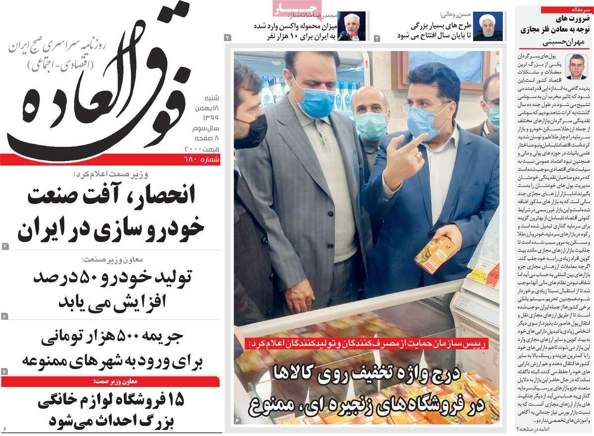 روزنامه فوق العاده 18 بهمن
