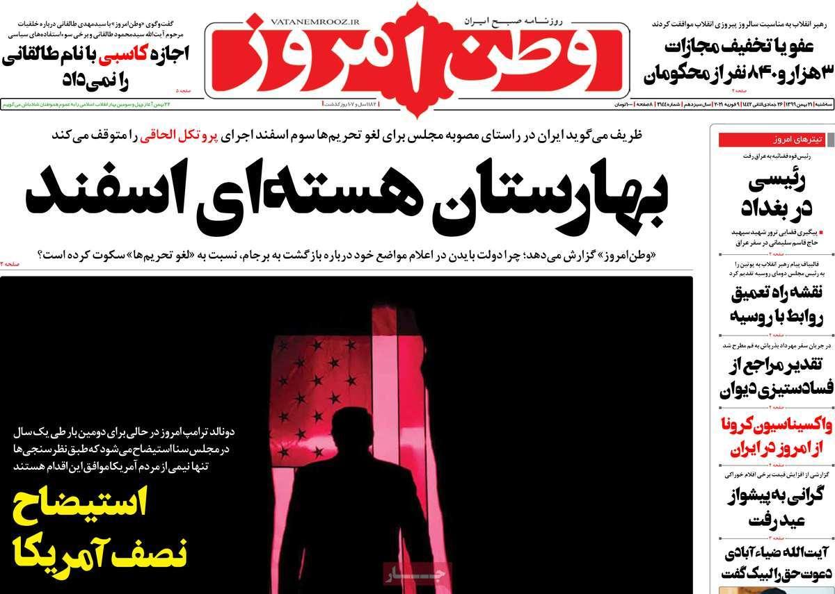 صفحه اول روزنامه وطن امروز 21 بهمن 99